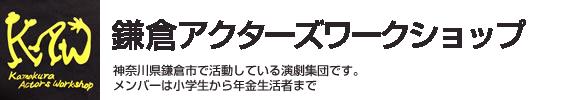 鎌倉アクターズワークショップ